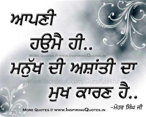 Punjabi thoughts latest punjabi thoughts shayari messages images