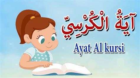 aay alkrs kraan krym baltjoyd llatfal ayat al kursi