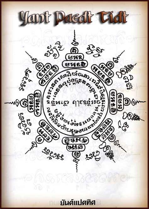 sak yant thai temple tattoos yant paed tidt