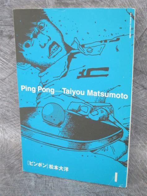 ping pong books taiyo matsumoto taiyou ping pong a 1 comic shinsou