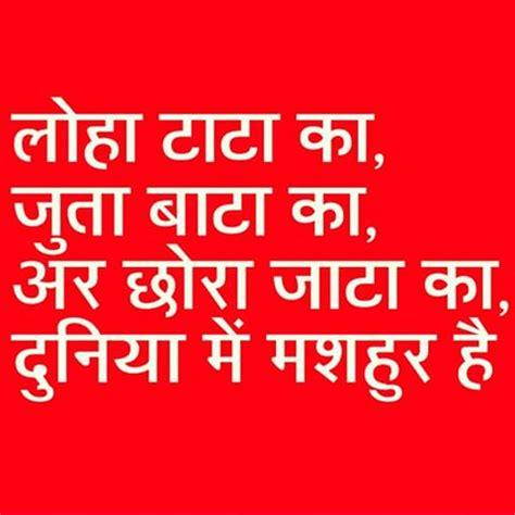 attitude jat status jaat status in hindi language latest punjabi jokes funny