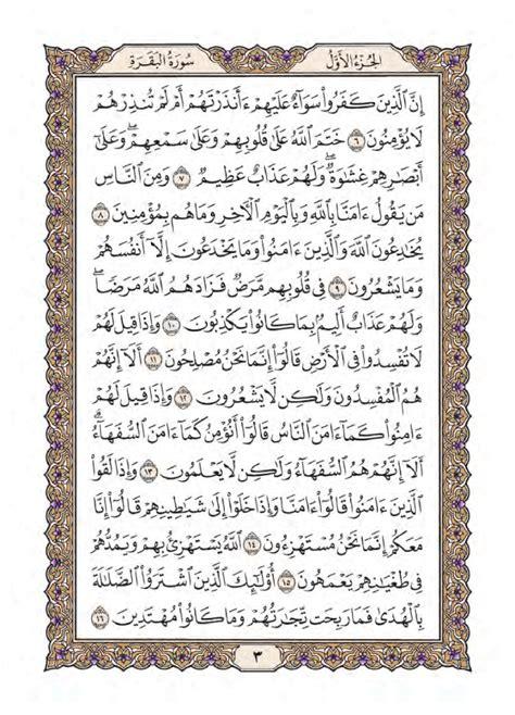 Al Quran Travel Madina quran collection mushaf al madinah quran majeed