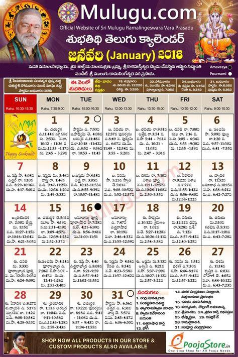 subhathidi january telugu calendar  telugu calendar   telugu subhathidi