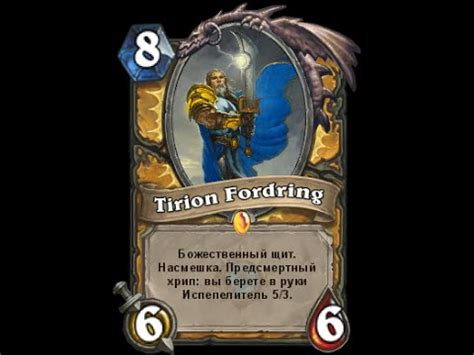 Put Your Faith In The Light by Hearthstone Tirion Fordring