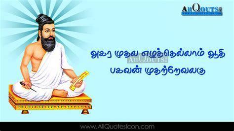 thirukkural tamil quotes hd wallpapers best thiruvalluvar thirukural tamil kavithai wallpapers best inspiration