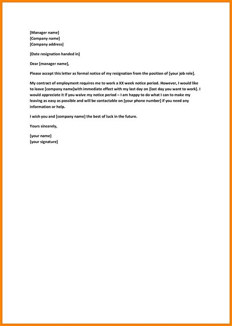 resignation letter immediate resignation letter template