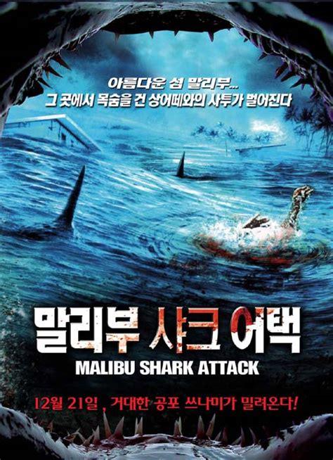 malibu shark attack 말리부 샤크 어택 malibu shark attack 네이버 블로그