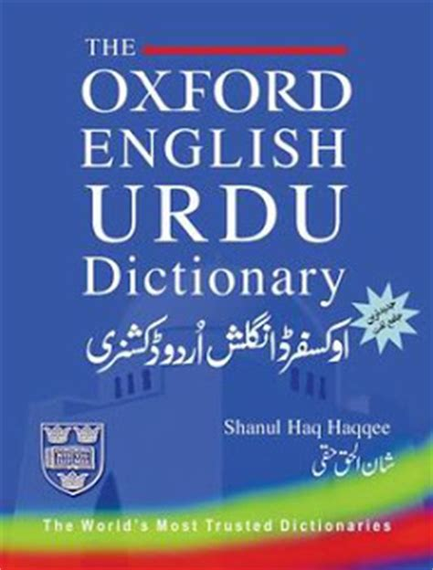 english to urdu dictionary free download full version for laptop oxford english to urdu dictionary full version free