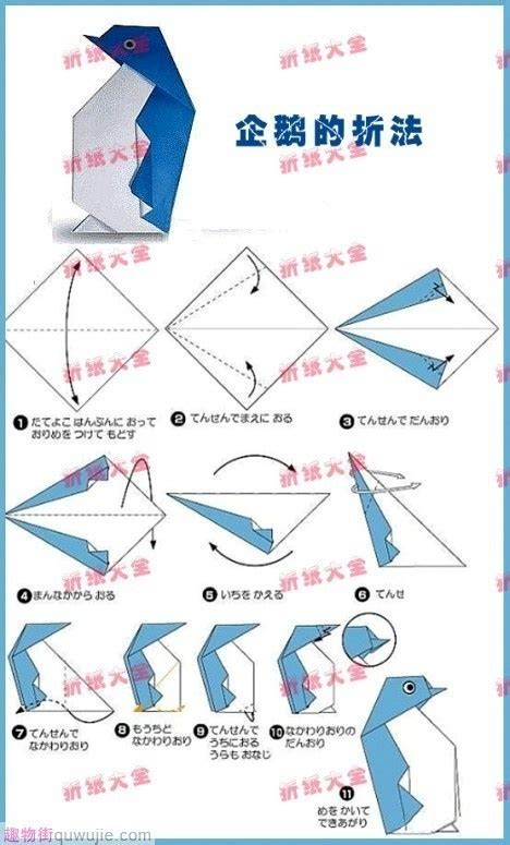 Origami Penguin Folding - origami simple penguin folding origami