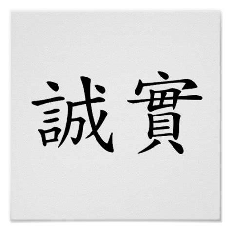 Honesty Chinese Symbol