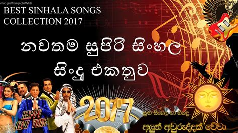 sinhala new songs 2017 sinhala nonstop music collection 2017 නවතම ස ප ර ග ත