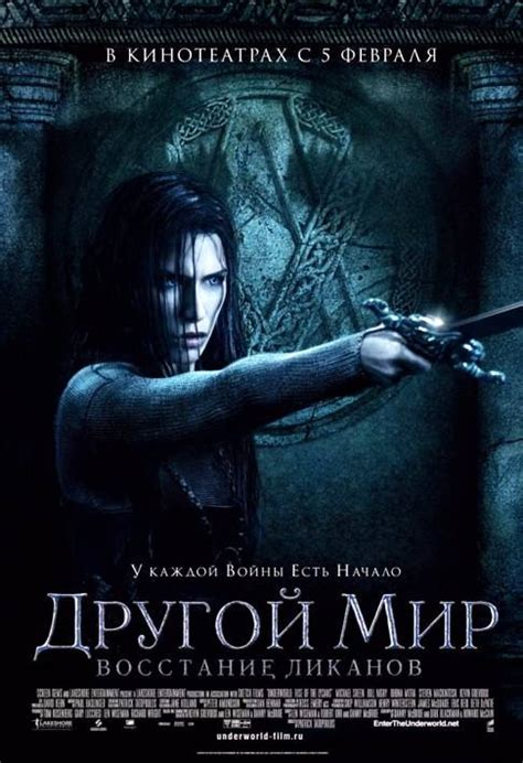 underworld film story download underworld rise of the lycans full hd movie torrent
