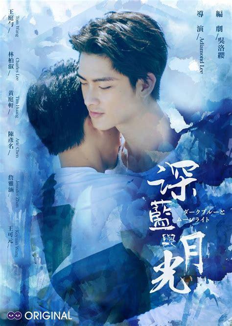 film blue taiwan kissasian engsub watch kissasian com korean drama online list