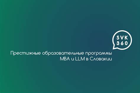 Llm With Mba by престижные образовательные программы Mba и Llm в словакии