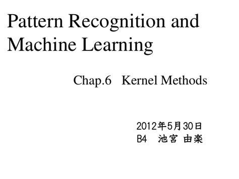 pattern recognition kernel パターン認識と機械学習6章 カーネル法
