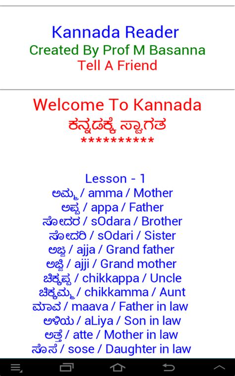 Design Kannada Meaning | buztic com board meaning in kannada design inspiration