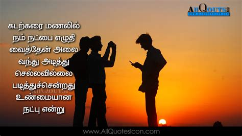 friend ship quotes with tamil best friendship tamil kavithai images true friendship