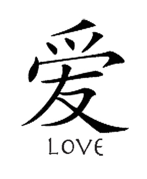 chinese tattoo png small chinese tattoos love www pixshark com images