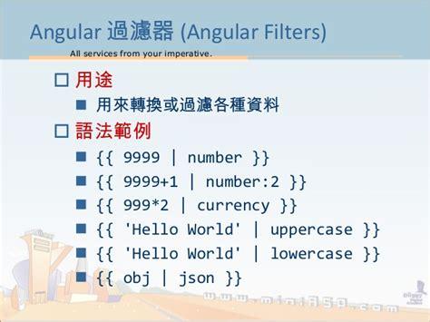 angular pattern numbers only angularjs 開發實戰 解析 angular seed 專案架構與內容