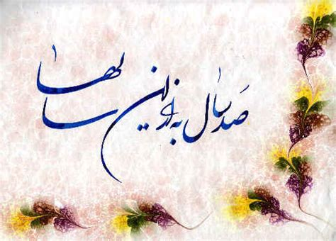 happy new year in farsi iranian quot happy new year quot written in calligraphy