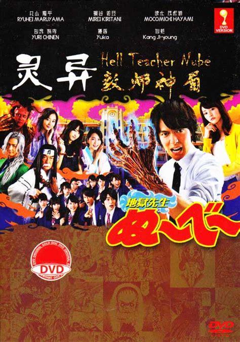 Korea Hell Nube Jigoku Sensei Nube hell nube dvd japanese tv drama 2014 episode 1