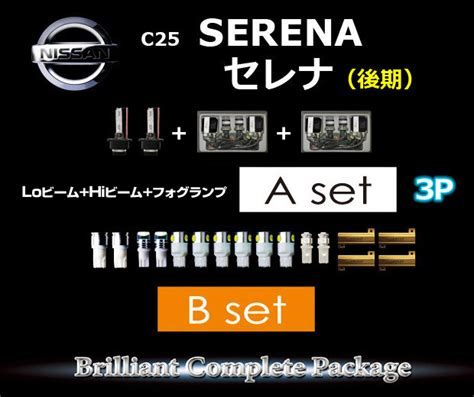 Serena Outer a3p fog b outer c25セレナ後期