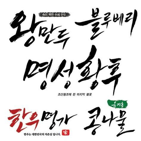 tattoo fonts korean 24 best korean design and lettering tattoos images