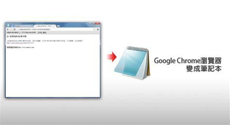 chrome note 開啟google瀏覽器變慢 google 開啟google瀏覽器變慢 google 快熱資訊 走進時代