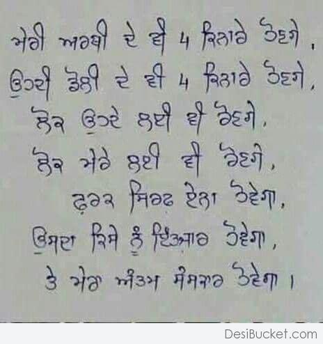 Death Quotes In Punjabi Language