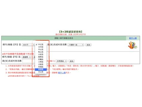Zip Code Address Finder Zipcodetw Find Taiwan Zip Code By Address Fuzzily