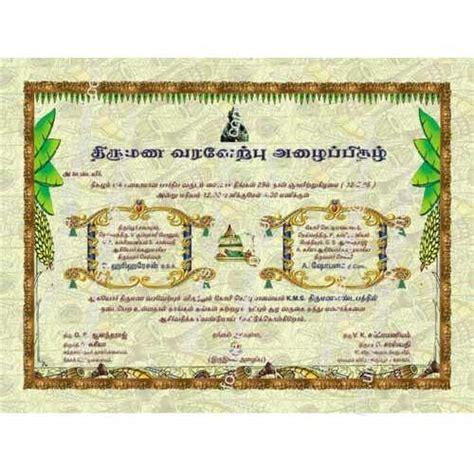 marriage invitation wordings in tamilnadu matik for - Marriage Invitation Cards Models In Tamilnadu