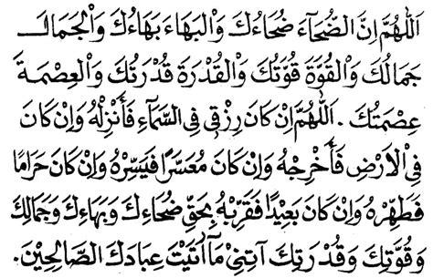 bacaan tahiyat akhir dalam shalat hd bacaan sholat dhuha related keywords bacaan sholat dhuha