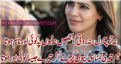 images of love romantic shayari love poetry in urdu with romantic shayari best urdu