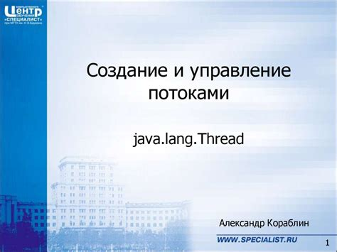 java pattern interrupt создание и управление потоками презентация онлайн