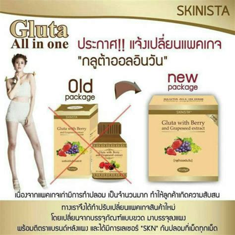 Gluta With Berry All In One skinista gluta all in one gluta with berry and grapeseed
