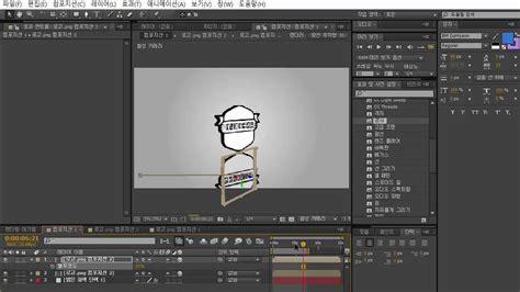 tutorial after effects logo 3d 애프터이펙트 강좌 3d 로고 인트로 동영상 만들기 after effects 3d logo intro