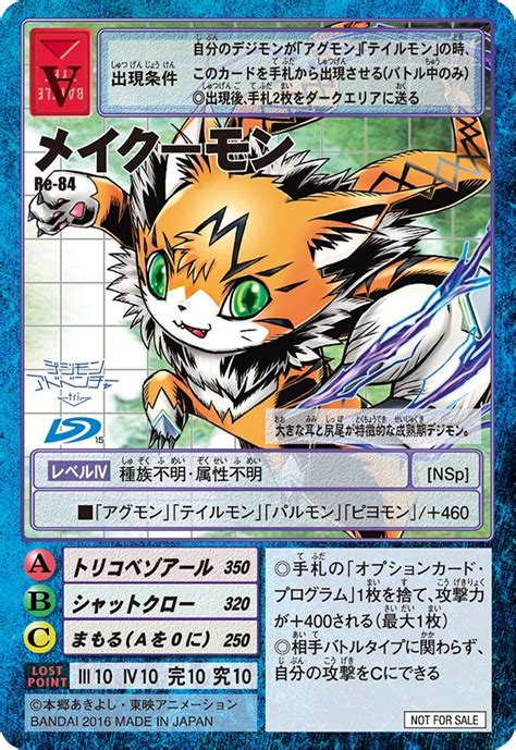 digimon card template tri part 3 weekly theater gifts finalized images and