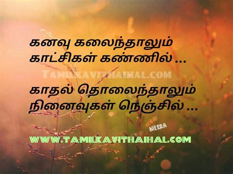 love quotes tamil facebook love failure images in tamil facebook wallpaper sportstle