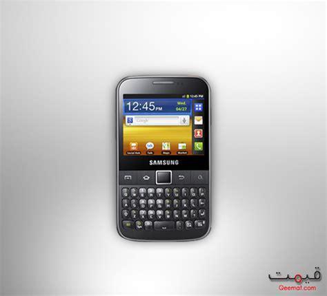 Hp Blackberry Layar Sentuh Yang Murah samsung galaxy y pro b5510 hp qwerty dengan layar sentuh
