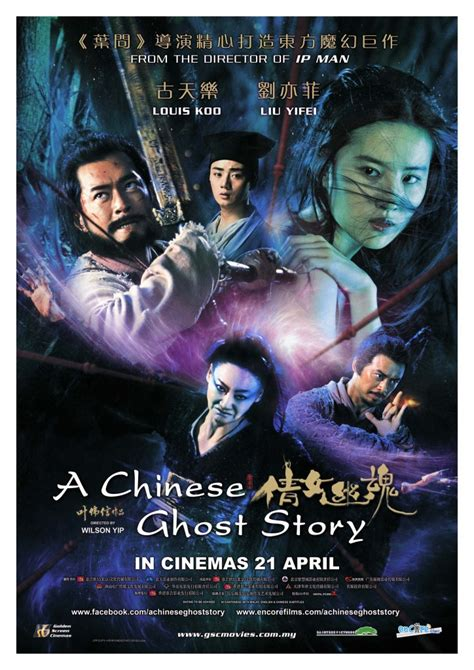 film ghost china little idea sil lim tao movie review a chinese ghost