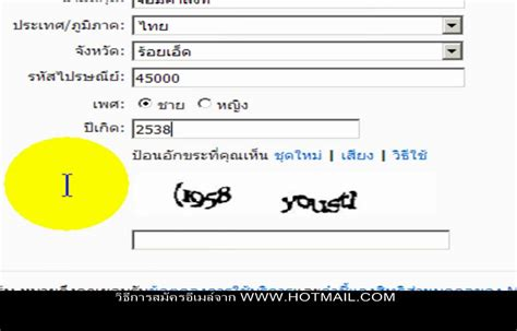 Hotmail Email Search Not Working ว ธ การสม ครอ เมล จาก Www Hotmail