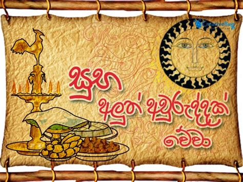 sinhala and tamil new year greetings creativebug