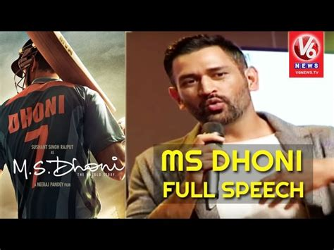 Download Mp3 From Ms Dhoni | ms dhoni full speech ms dhoni the untold story telugu