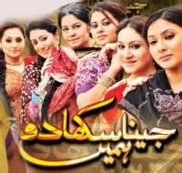 jeena sikhado humein | tv.com.pk