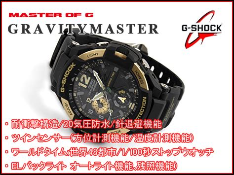 G Shock Ga 1100 9gdr g supply rakuten global market g shock g shock gravitymaster gravity master overseas