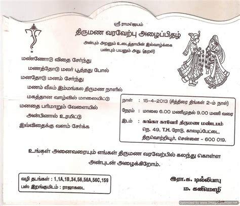 Wedding Invitation Wordings For Friends In Tamil Plus Invitation Karthik Wedding Pinterest Tamil Wedding Invitation Templates