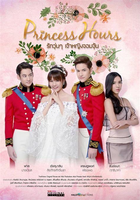 film thailand princess hours princess hours