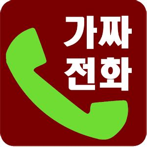 dwonload apk phony remoed download fake call for pc