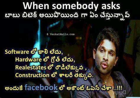 telugu funny comedy telugu sms jokes cartoons news kavithalu movies b tech