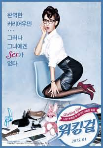 film korea hot casa amor exclusive for ladies 2015 photos added new posters for the korean movie casa amor